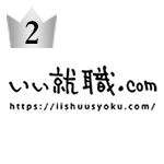 ii_shoshoku
